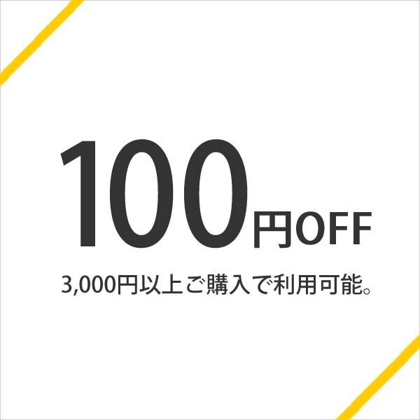 3,000円以上購入でタベリエ全品100円OFF