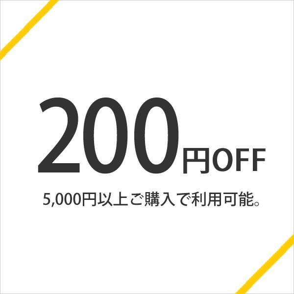 5,000円以上購入でタベリエ全品200円OFF