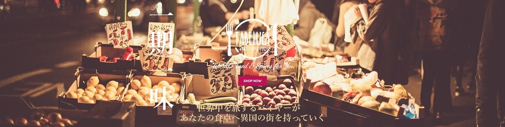 世界の美味と健康をお届けする食品通販サイト