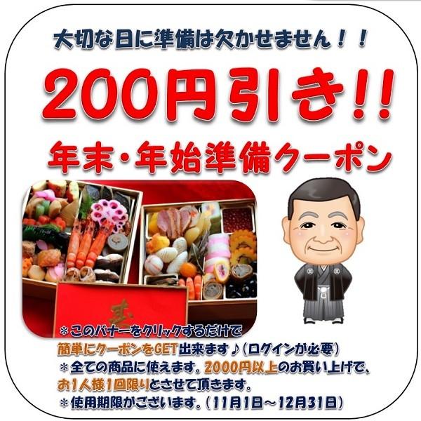 食べもんぢから。年末・年始準備クーポン(200円OFF)