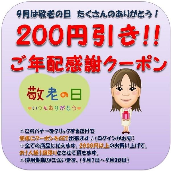 食べもんぢから。ご年配感謝クーポンクーポン(200円OFF)