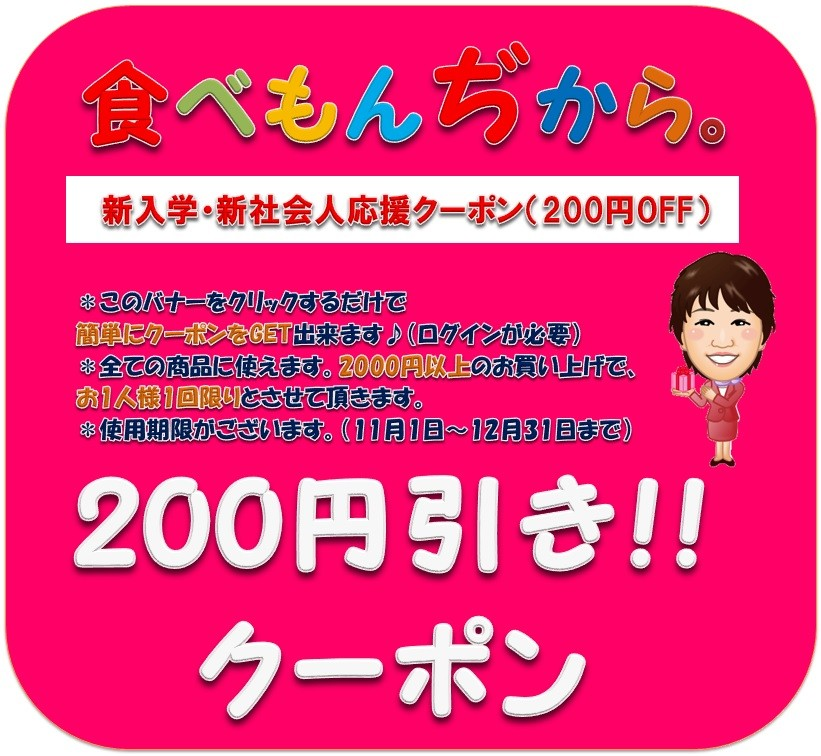 食べもんぢから。新生活応援クーポン(200円OFF)