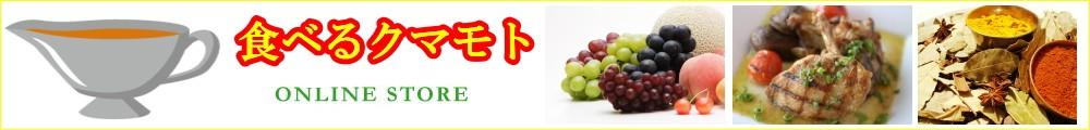 お母さんが安心して家族に出せる熊本県産の肉と野菜