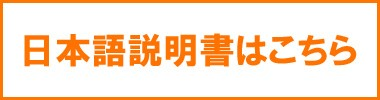 WEB版日本語ガイド