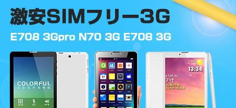 激安SIMフリー3G