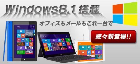 Windows8.1搭載続々新登場