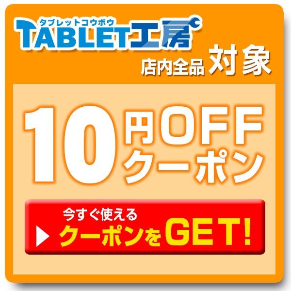 【期間限定】 店内全品に使える10円OFFクーポン!