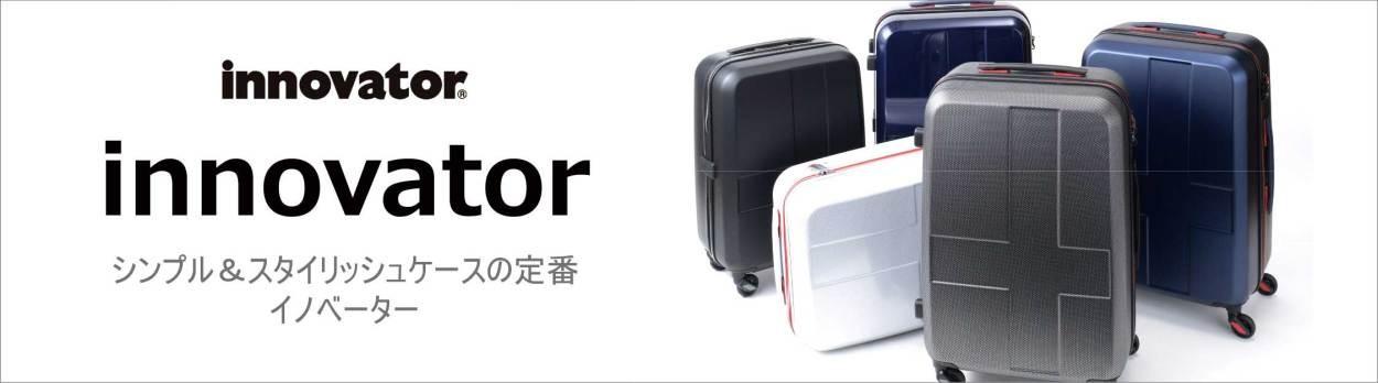 イノベーター トリオ スーツケース