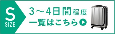 スーツケーズ_Sサイズ