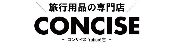 旅行用品の専門店 コンサイス ロゴ