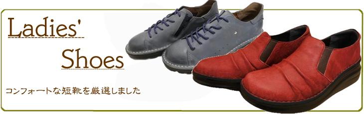 レディース_短靴
