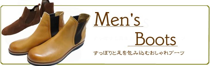 メンズ_ブーツ