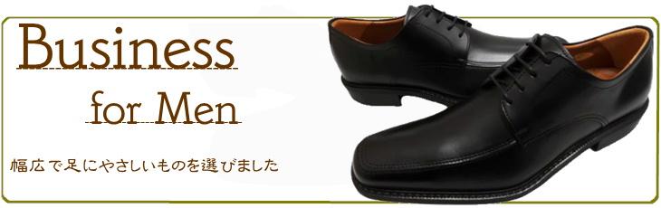 メンズ_ビジネス