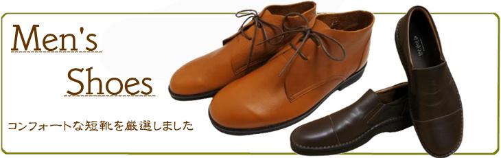 メンズ_短靴