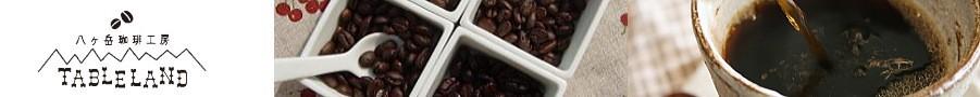 八ヶ岳の麓から美味しい自家焙煎コーヒー豆をお届けします