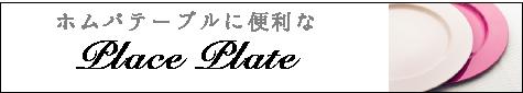 ホムパテーブルに便利なPlate Plate