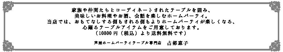 芦屋ホームパーティテーブル専門店からのメッセージ