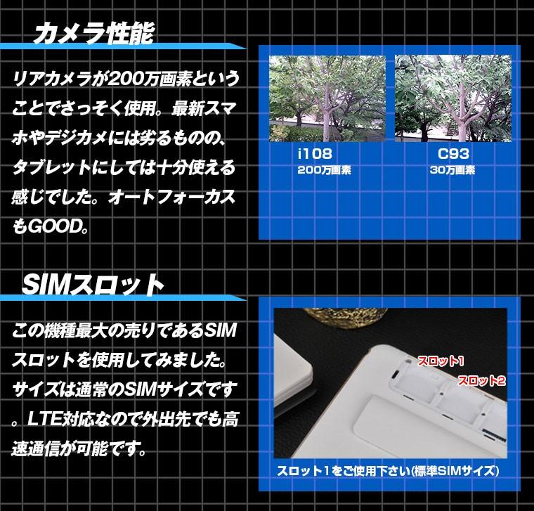 【9.6インチ 9.6型】TABi108-s960 4GモデルLTE SIMフリー IPS液晶 ...
