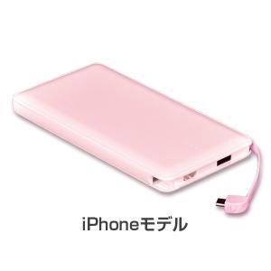 モバイルバッテリー 新型iPhone直結モデル 大容量 アンドロイド対応 軽量 薄型 10000mAh コード付き2台同時充電可能 送料無料 2A急速充電 セール|tabtab|25