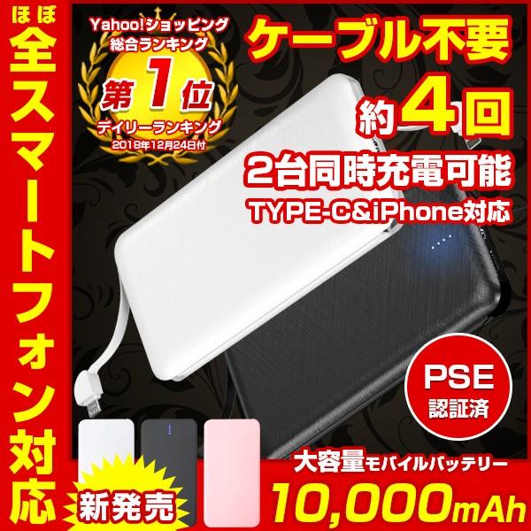 【期間限定】大人気モバイルバッテリーで使える限定クーポン!!