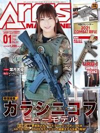 ArmsMagazine3月号表紙衣装掲載