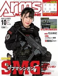 ArmsMagazine10月号実物ハンドガード掲載