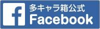 多キャラ箱公式facebook