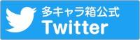 多キャラ箱公式Twitter