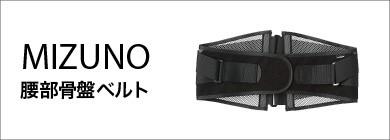 MIZUNO-腰部骨盤ベルト