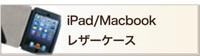 iPad/Macbook レザーケース
