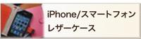 iPhone/スマートフォン レザー