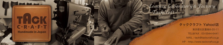 革職人・渡辺太刀夫が立ち上げたタッククラフト革工房の直営店です。