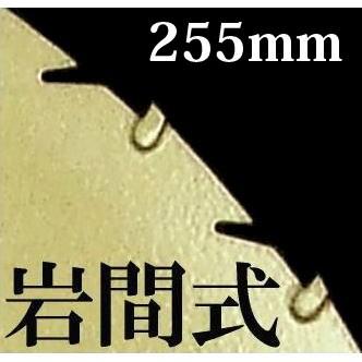 ミラクルパワーブレード255mm×1枚