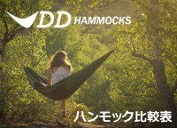 DDハンモック比較表