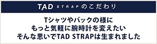 TAD STRAPのこだわり