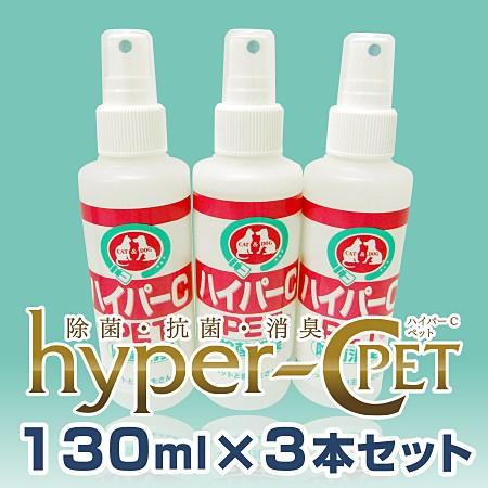 ハイパーCペット130ml×3