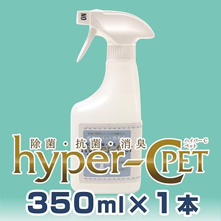 ハイパーCペット350ml×1