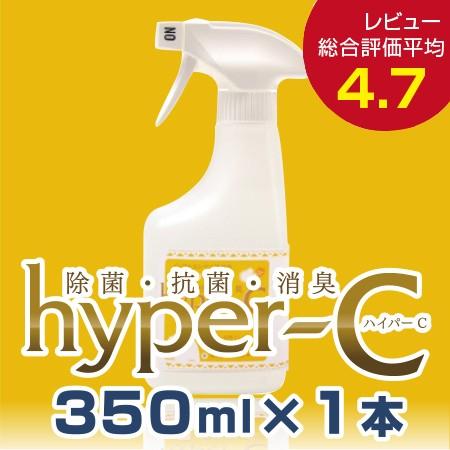 ハイパーC350ml×1