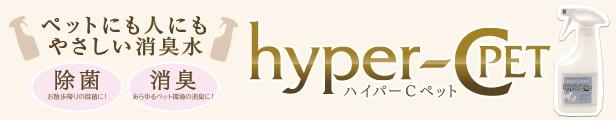 除菌・抗菌・消臭ハイパーCペット