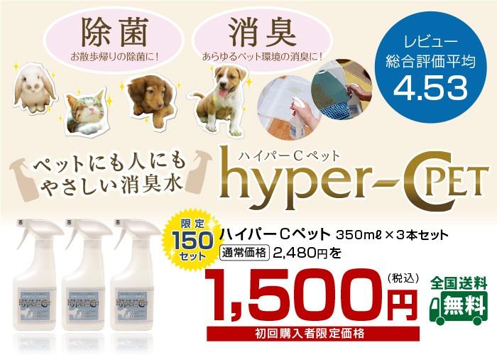 除菌・抗菌・消臭ハイパーCペット初回限定商品
