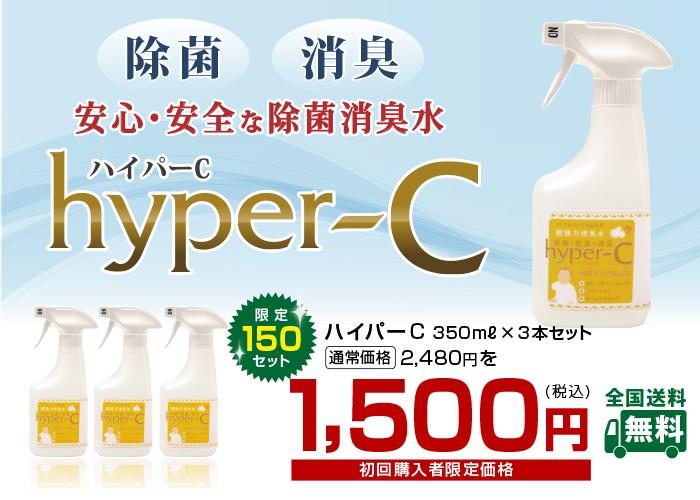 除菌・抗菌・消臭ハイパーC初回限定商品