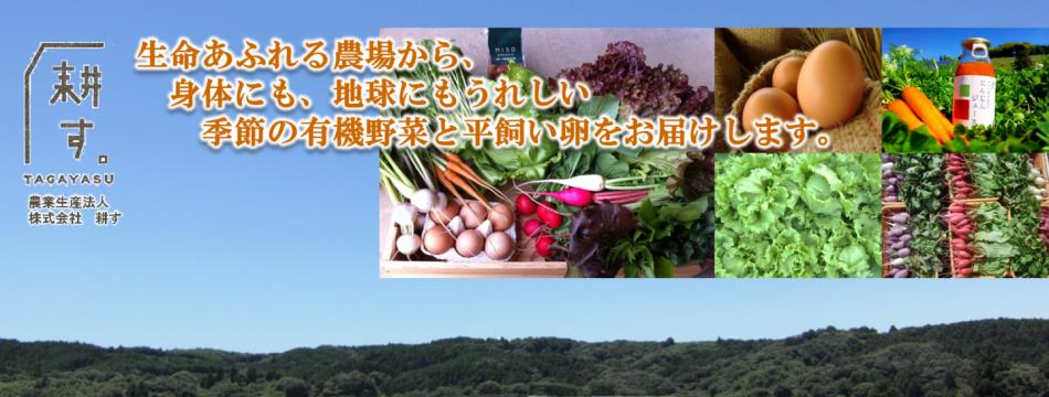 耕す農場オンラインショップ