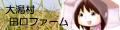 大潟村田口ファーム ロゴ