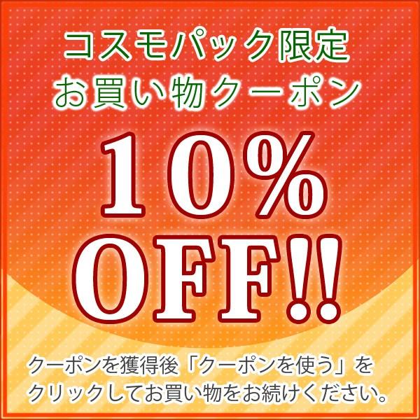 【10%OFF】コスモパックDX60限定クーポン