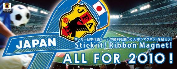 サッカー日本代表チームモデルリボンマグネットを貼って応援!