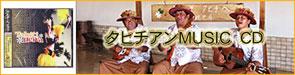 豊富な品揃え!タヒチアンミュージックCD