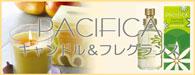 パシフィカ 香水&キャンドル