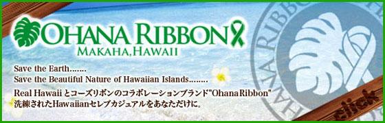 ハワイとリボンのコラボレーション