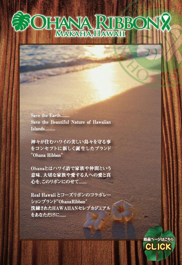 ハワイとリボンのコラボレーション 「Ohana Ribbon」売上の一部がコーズリボン募金に。