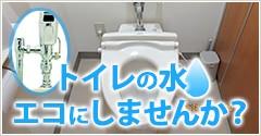 トイレの水エコにしませんか?